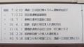 2018.11.17 (49) 田口線モハ14 - 田口線略史 (3) 810-460