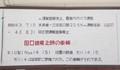 2018.11.17 (50) 田口線モハ14 - 田口線略史 (4) 790-460