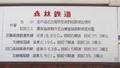 2018.11.17 (52) 田口線モハ14 - 田口線略史 (6) 950-540