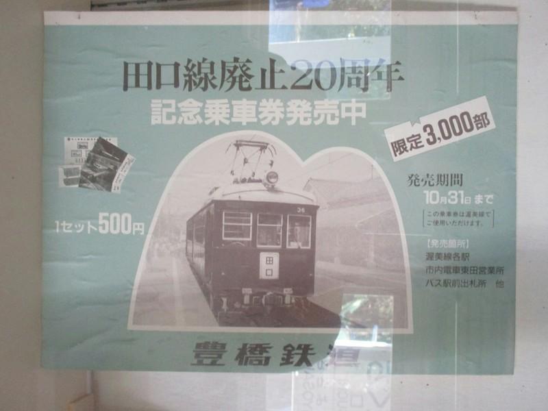 2018.11.17 (57) 田口線モハ14 - 田口線廃止20周年 2000-1500