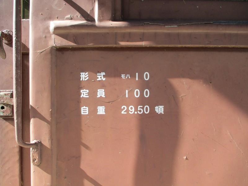 2018.11.17 (75) 田口線モハ14 - モハ10がた 2000-1500