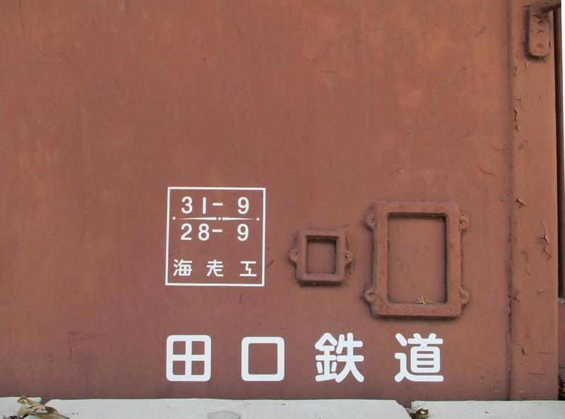2018.11.17 (80) 田口線モハ14 - 田口鉄道 1620-1200