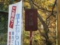 2018.11.17 (192) 「弁天橋」 1200-900