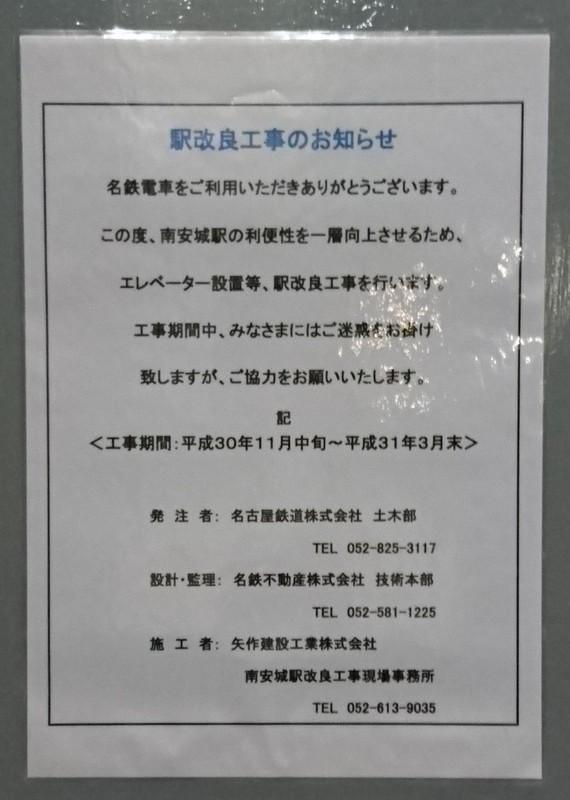 2018.11.22 (15お) みなみあんじょう - エレベーター設置工事のおしらせ 870-