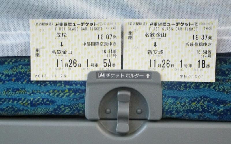 2018.11.26 (40) セントレアいき特急 - 特別車両券2枚 1600-1000