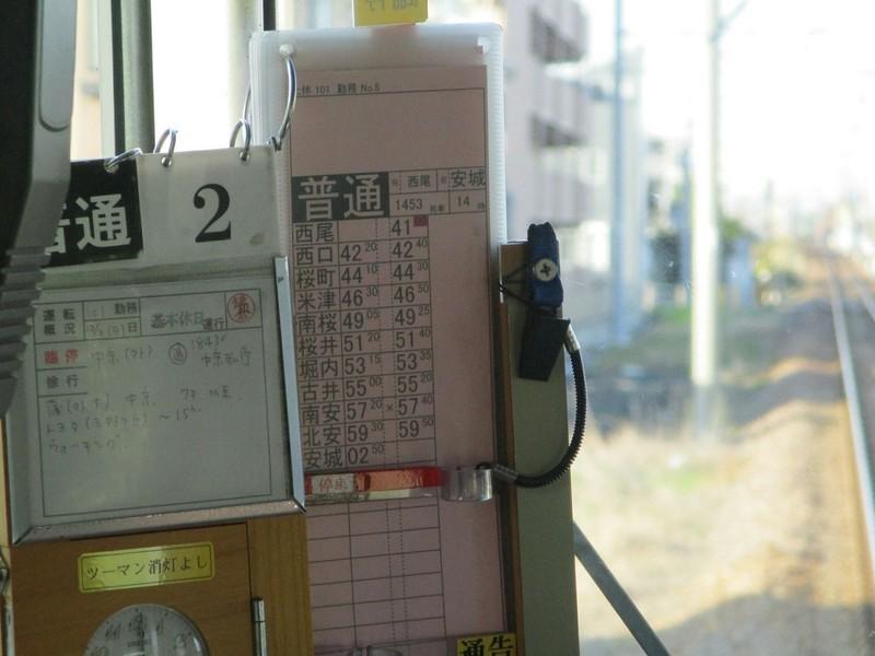 2018.12.2 (1-2) しんあんじょういきふつう - 列車時刻表 2000-1500