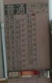 2018.12.2 (1-2-1) しんあんじょういきふつう - 列車時刻表 660-1050