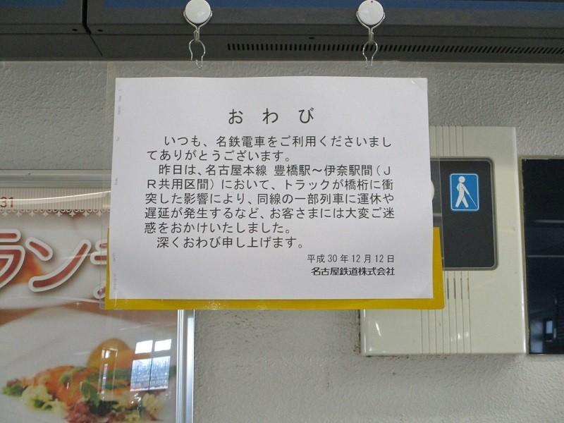 2018.12.12 (24) 須ヶ口 - 「おわび」 800-600