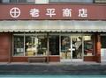 2018.12.14 (67) 本長篠 - 老平商店 1600-1190
