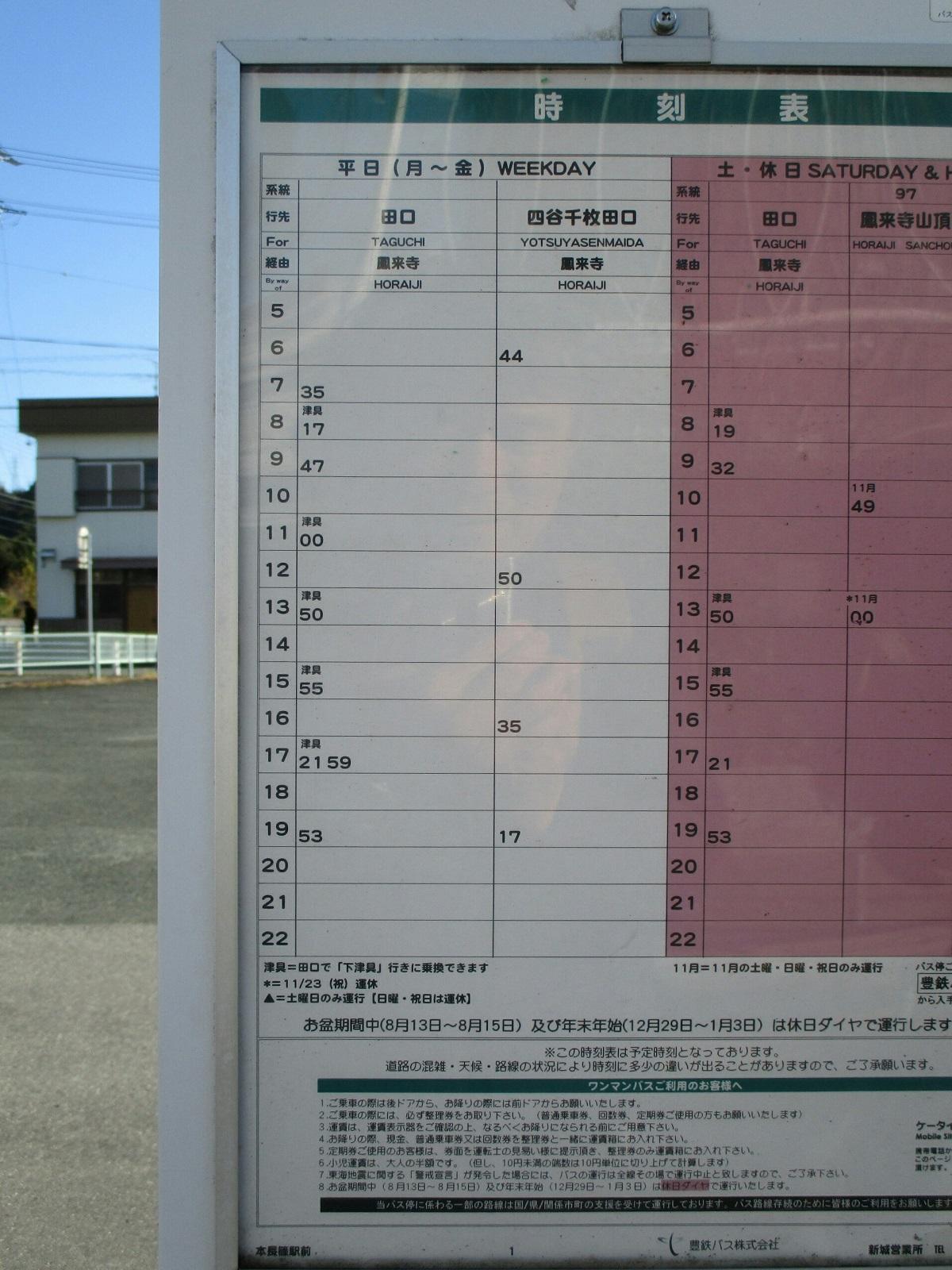 2018.12.14 (70) 本長篠駅前バス停 - 時刻表 1200-1600