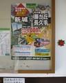 2018.12.14 (71) 本長篠駅前バス停 - 新城藤が丘直行便 1200-1500