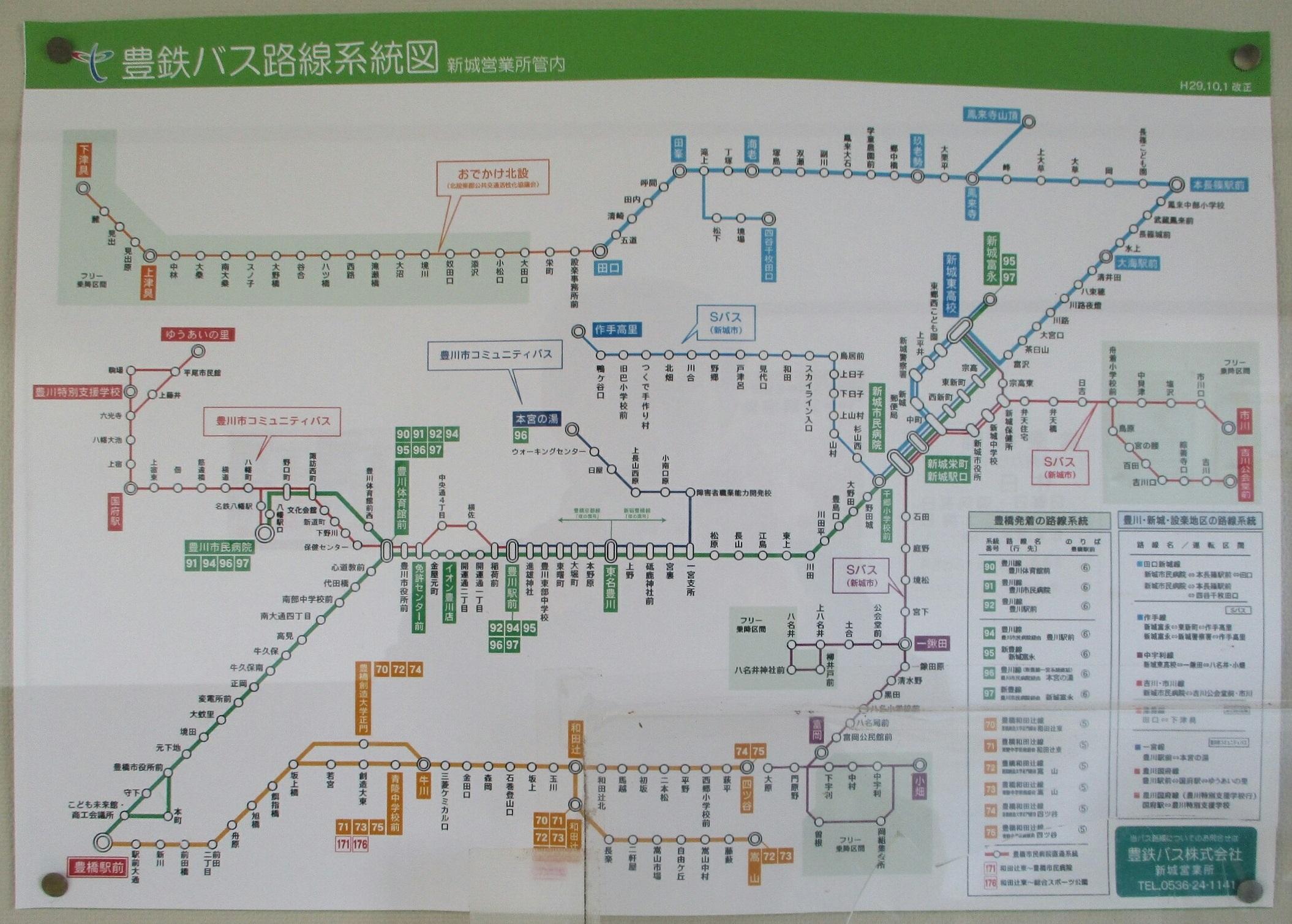 2018.12.14 (72) 本長篠駅前バス停 - 豊鉄バス路線系統図 2110-1510