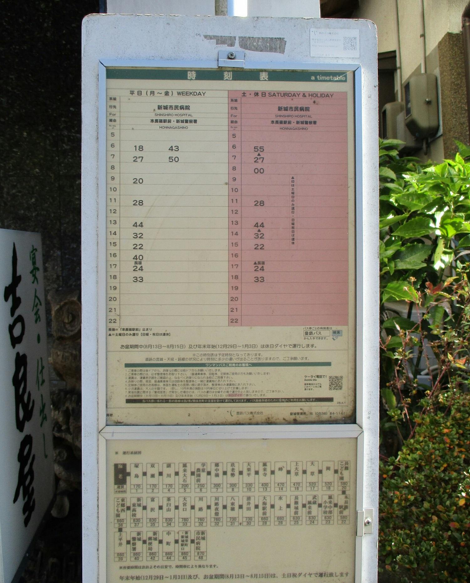 2018.12.14 (102) 海老バス停 - 時刻表 1500-1860