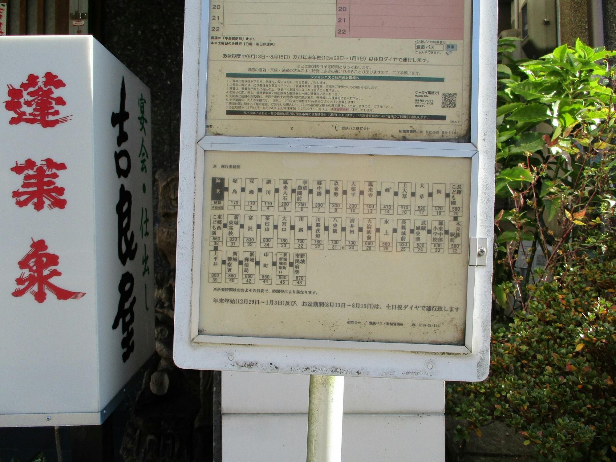 2018.12.14 (103) 海老バス停 - 運行系統図 2000-1500