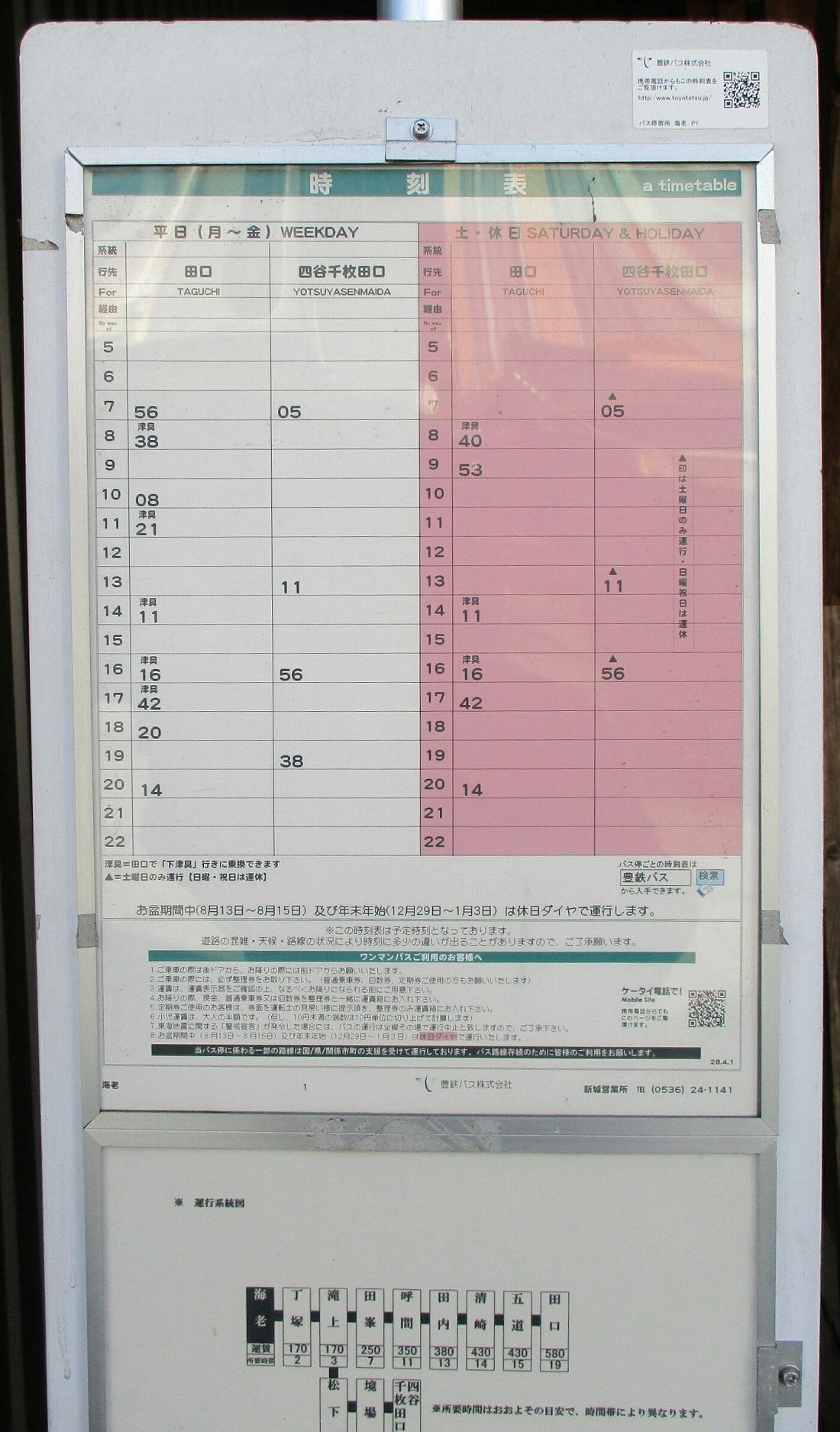2018.12.14 (166) 海老バス停 - 時刻表【田口いき】 1100-1875