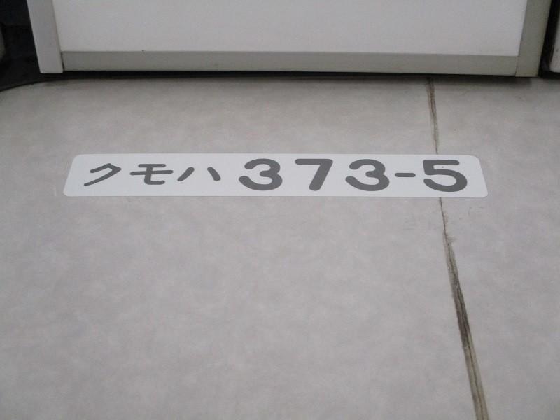 2018.12.14 (180) 豊橋いきワイドビュー伊那路2号 - 3号車 800-600