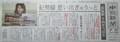 松阪駅牛肉弁当60年(ちゅうにち 2018年12月15日 ゆうかん) 2000-700