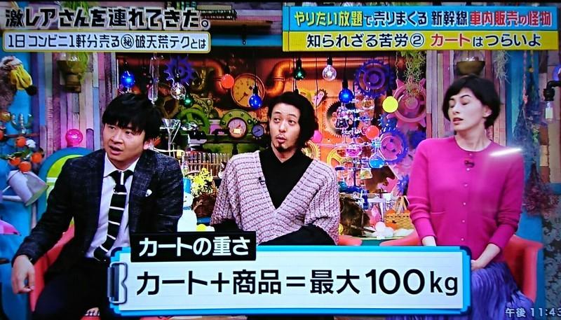 2018.12.17 茂木久美子さん (24) カートと商品で最大100キロ