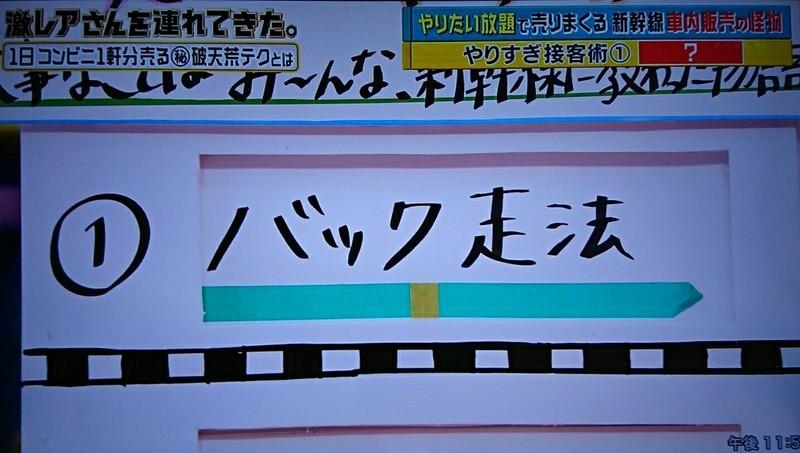 2018.12.17 茂木久美子さん (36) バック走法