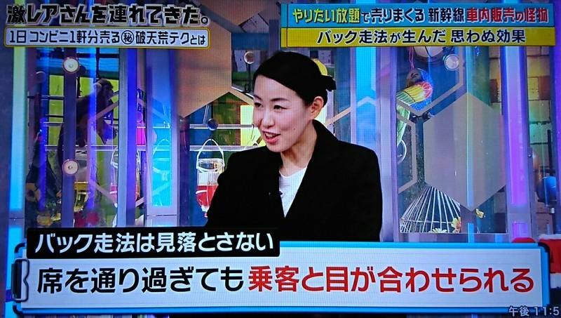 2018.12.17 茂木久美子さん (37) とおりすぎてもめがあわせれる