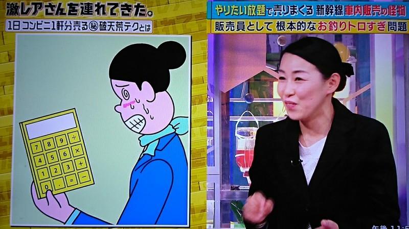 2018.12.17 茂木久美子さん (39) おつりとろすぎ