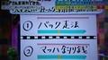2018.12.17 茂木久美子さん (42) バック走法とマッハつりせん