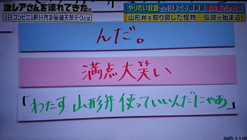 2018.12.17 茂木久美子さん (52) わたす山形ことばつかっていいんだにゃあ