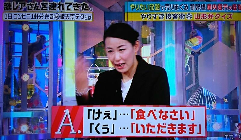 2018.12.17 茂木久美子さん (61) 「たべなさい」と「いただきます」