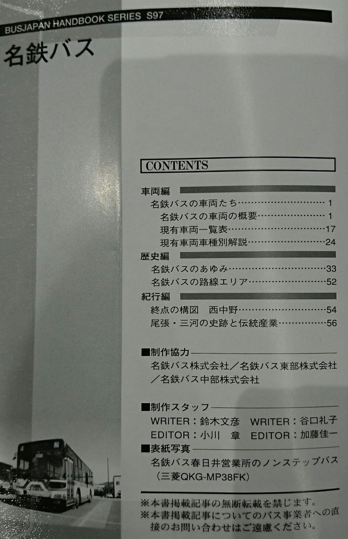 名鉄バス - 谷口礼子さん『尾張、三河の史跡と伝統産業』 (2) 930-1440