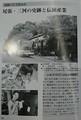 名鉄バス - 谷口礼子さん『尾張、三河の史跡と伝統産業』 (3) 950-1410