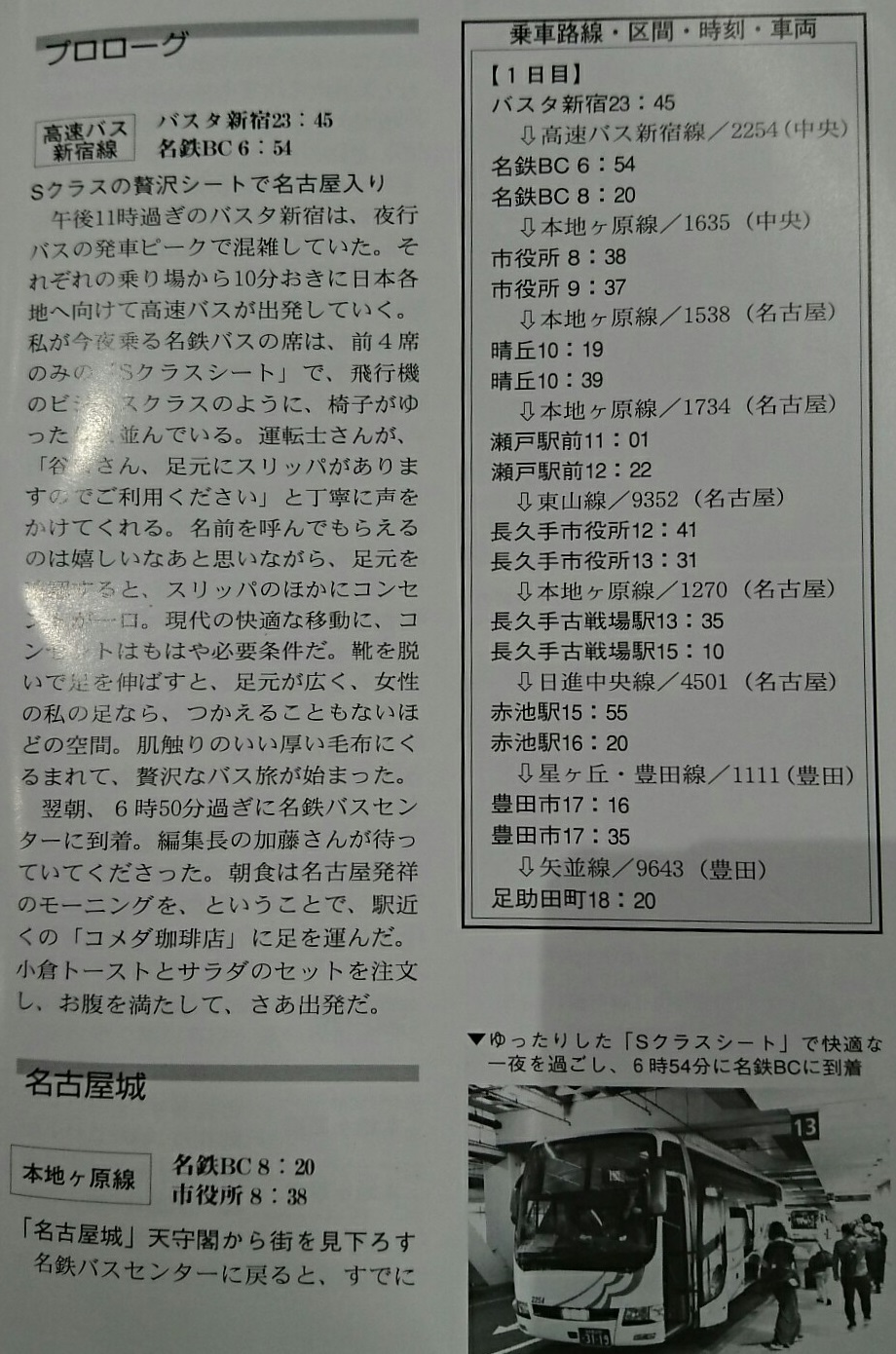 名鉄バス - 谷口礼子さん『尾張、三河の史跡と伝統産業』 (4) 920-1390