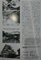 名鉄バス - 谷口礼子さん『尾張、三河の史跡と伝統産業』 (5) 950-1400