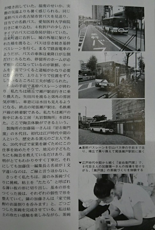 名鉄バス - 谷口礼子さん『尾張、三河の史跡と伝統産業』 (6) 970-1440