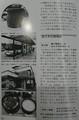 名鉄バス - 谷口礼子さん『尾張、三河の史跡と伝統産業』 (7) 930-1410
