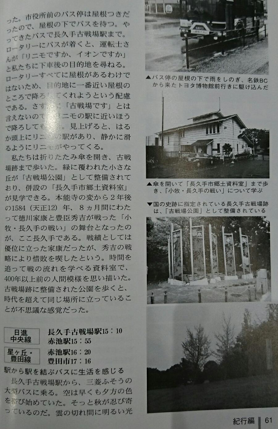 名鉄バス - 谷口礼子さん『尾張、三河の史跡と伝統産業』 (8) 900-1390