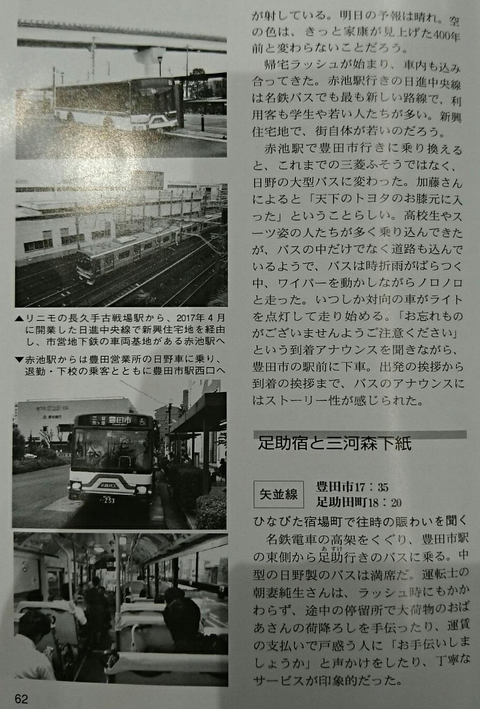 名鉄バス - 谷口礼子さん『尾張、三河の史跡と伝統産業』 (9) 920-1360
