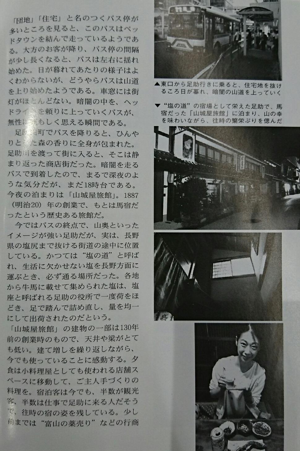 名鉄バス - 谷口礼子さん『尾張、三河の史跡と伝統産業』 (10) 970-1460