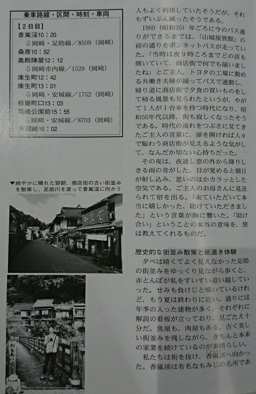 名鉄バス - 谷口礼子さん『尾張、三河の史跡と伝統産業』 (11) 850-1310