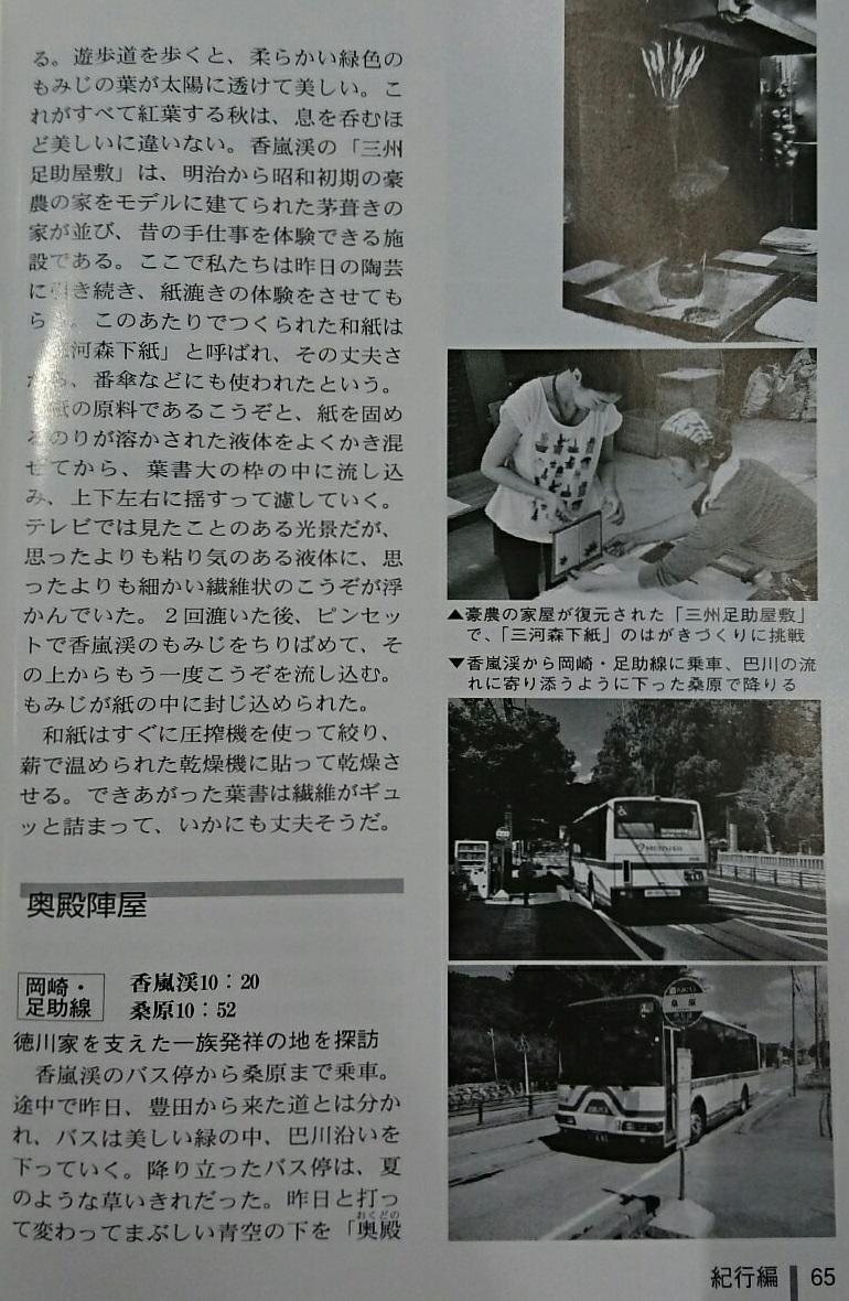 名鉄バス - 谷口礼子さん『尾張、三河の史跡と伝統産業』 (12) 770-1180