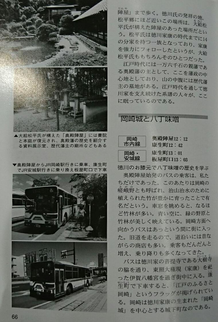 名鉄バス - 谷口礼子さん『尾張、三河の史跡と伝統産業』 (13) 760-1120