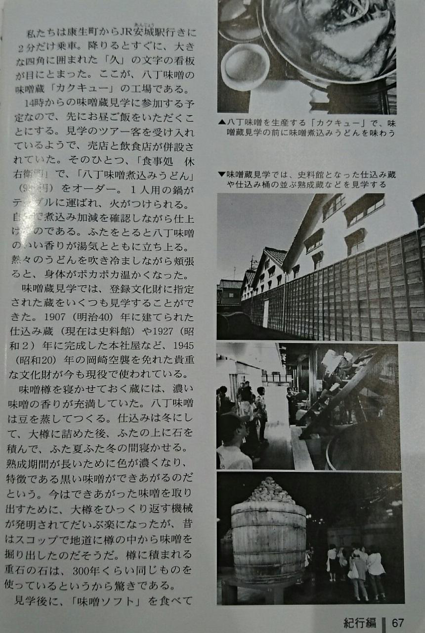 名鉄バス - 谷口礼子さん『尾張、三河の史跡と伝統産業』 (14) 860-1280