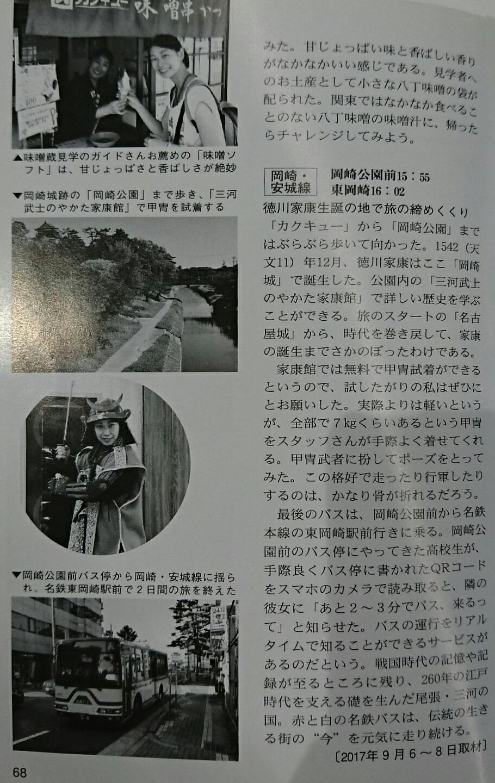 名鉄バス - 谷口礼子さん『尾張、三河の史跡と伝統産業』 (15) 910-1440