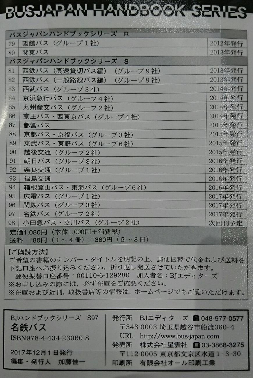 名鉄バス - 谷口礼子さん『尾張、三河の史跡と伝統産業』 (16) 870-1300