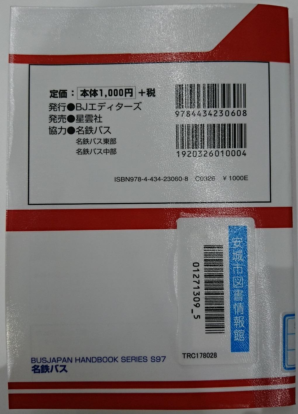 名鉄バス - 谷口礼子さん『尾張、三河の史跡と伝統産業』 (17) 1020-1420