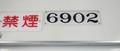 2019.1.3 (2) しんあんじょういきふつう - 「6902」 780-330