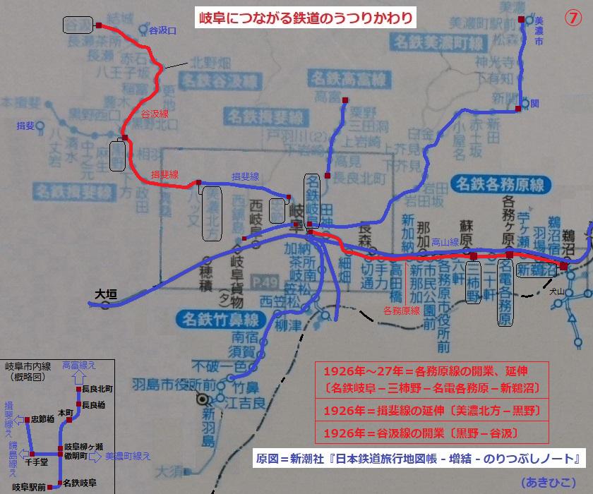 岐阜につながる 7.各務原線の開業、延伸、揖斐線の延伸、谷汲線の開業