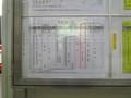 2019.1.7 (7) 東岡崎バスターミナル - 足助いき時刻表【平日】 2000-1500