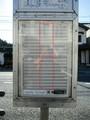 2019.1.7 (44) 香嵐渓バス停 - どんぐりの湯前いき時刻表 1500-2000