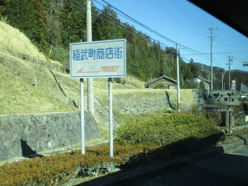 2019.1.7 (66) どんぐりの湯前いきバス - 稲武町商店街いりぐち 1200-900
