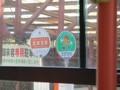 2019.1.7 (69) どんぐりの湯前いきバス - 武節宮前バス停 1000-750